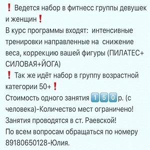 Реклама Фитнес в Раевской -300-300