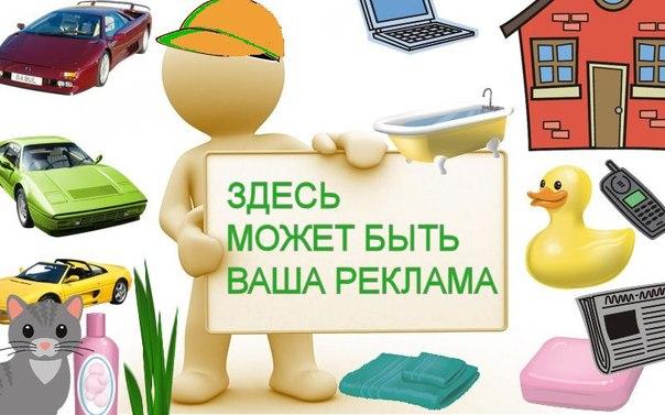 реклама в Раевской +7989-838-0-888