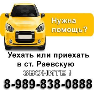 taxi_v_raevskoy_4