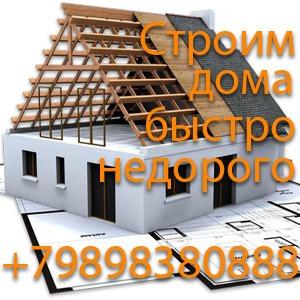 Обложка для рекламы строительства