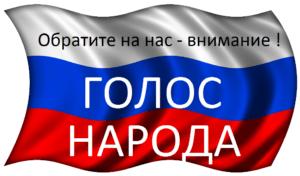 Обращение от жителей к Администрации ст. Раевской