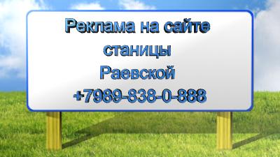 Реклама на сайте станицы Раевской