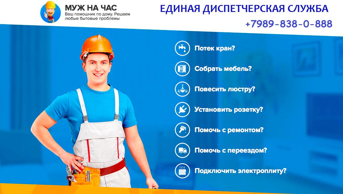 Компания Чисторай- оказание услуг.+7989-838-0-888