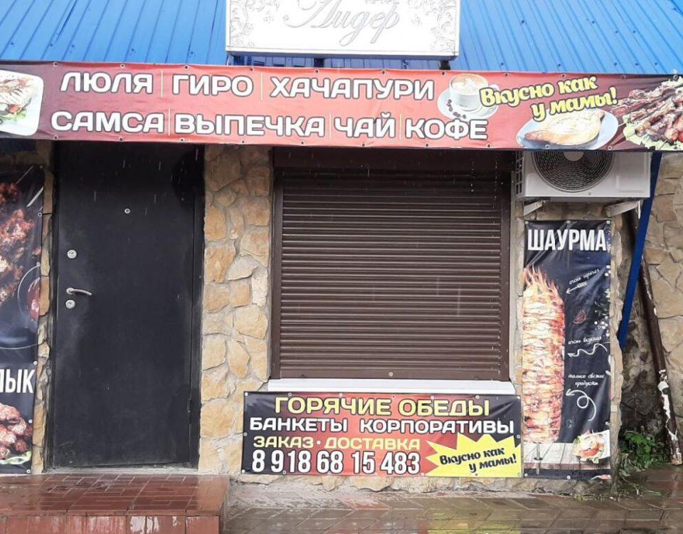 """Кафе""""Лидер"""" в Раевской"""