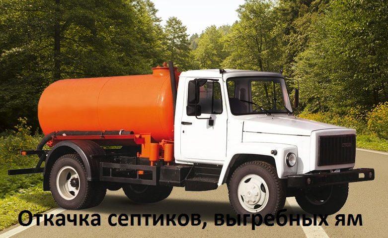 Откачка септиков в Раевской