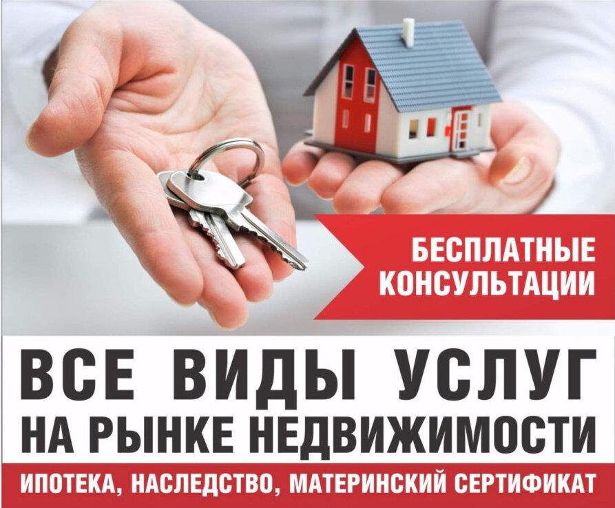 Агенство недвижимости в Раевской +79898380888