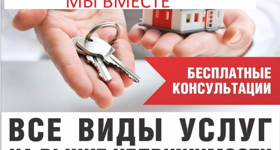 """Агентство недвижимости """" МЫ ВМЕСТЕ """""""