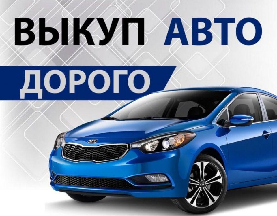 Срочный Выкуп авто +7989-838-0-888