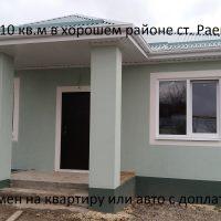 Новый дом в хорошем районе станицы Раевской
