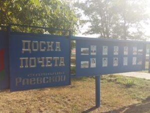 Сайт Станицы Раевской