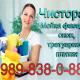 Уборка жилых и не жилых помещений - Клининговая Компания ЧистоРай