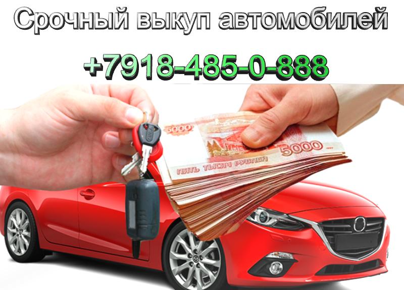 Выкуп авто в Новороссийске