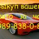 Срочный выкуп любых автомобилей в Раевской, Анапе, Новороссийске
