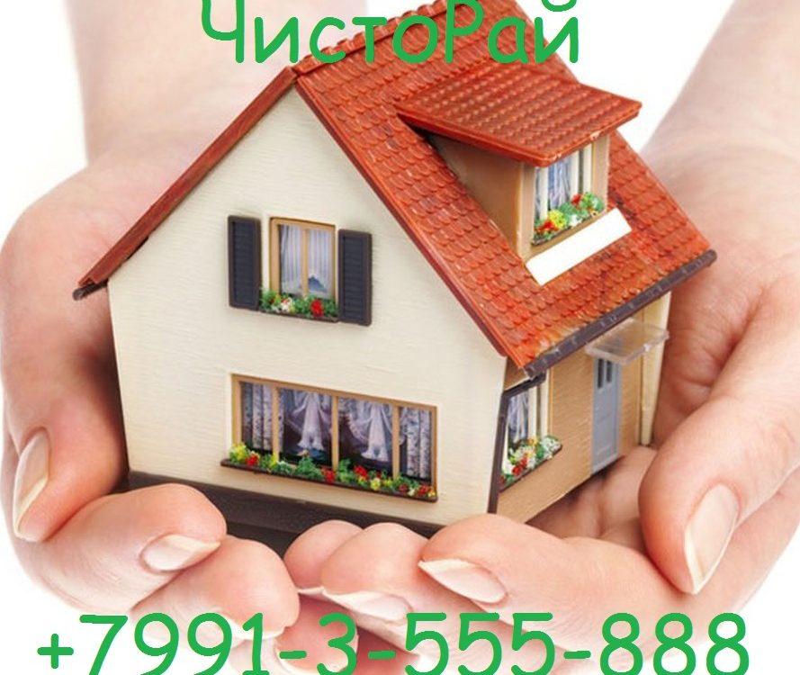ЧистоРай- уборка и удаление запахов +79898380888
