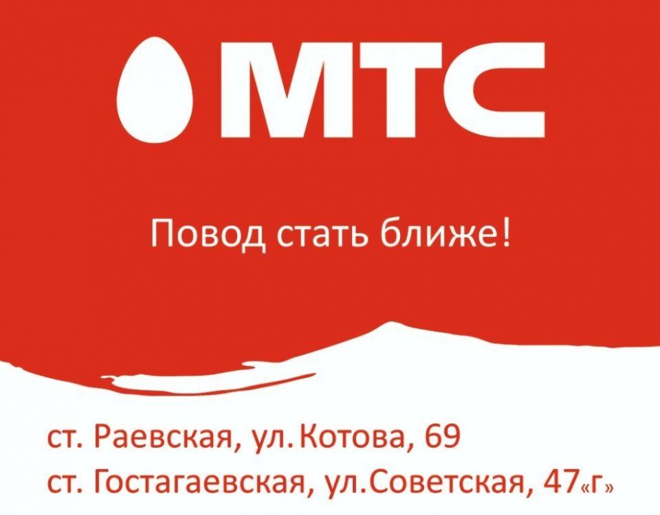 Мтс в Раевской