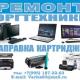 Ремонт техники в Раевской