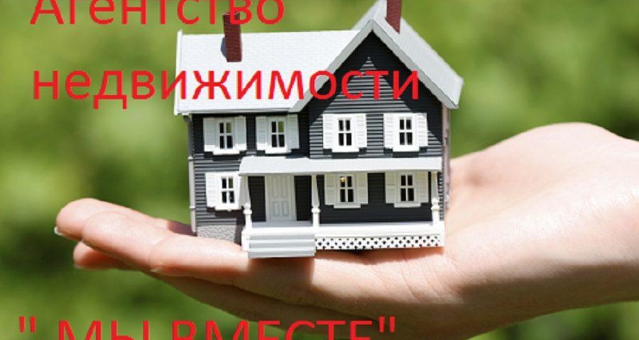 """Агенство недвижимости в Раевской - """" МЫ ВМЕСТЕ"""""""