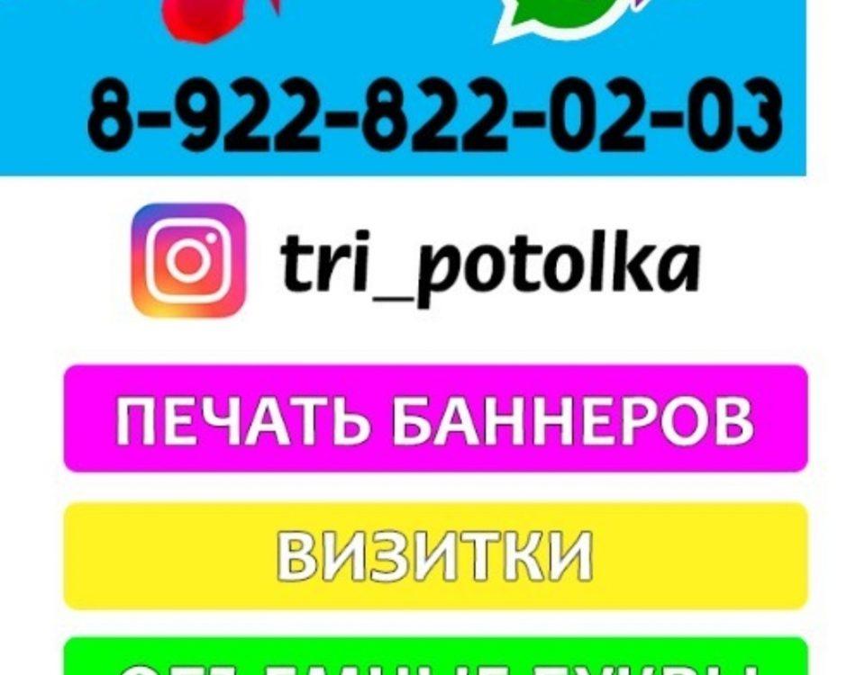 Печать банеров в Раевской